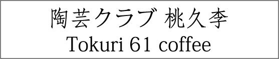 【陶芸教室・カフェ】大阪地下鉄御堂筋・西田辺駅|陶芸クラブ桃久李〜とくり〜