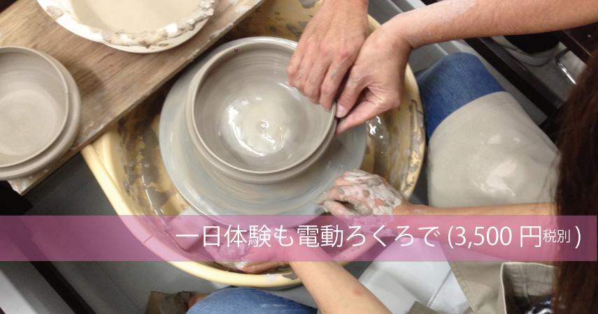 大阪の陶芸教室 とくり